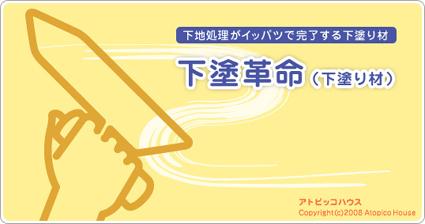 shitanurikakumei_ttl1.jpg